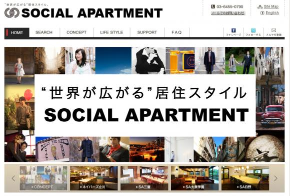 SOCIAL APARTMENT(ソーシャルアパートメント)