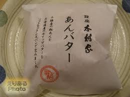 木村屋あんバター包装
